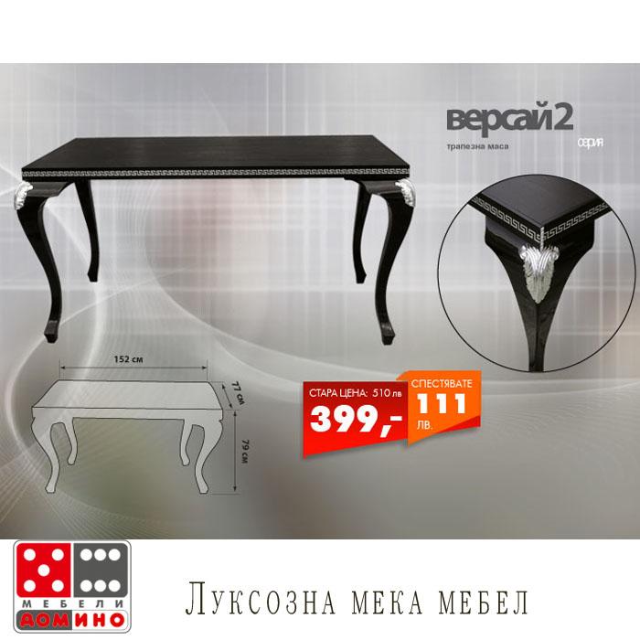 Трапезна маса Версай От Мебели Домино