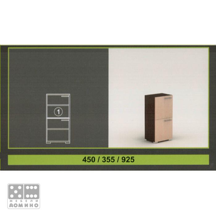 Модул 1 от система Севиля От Мебели Домино