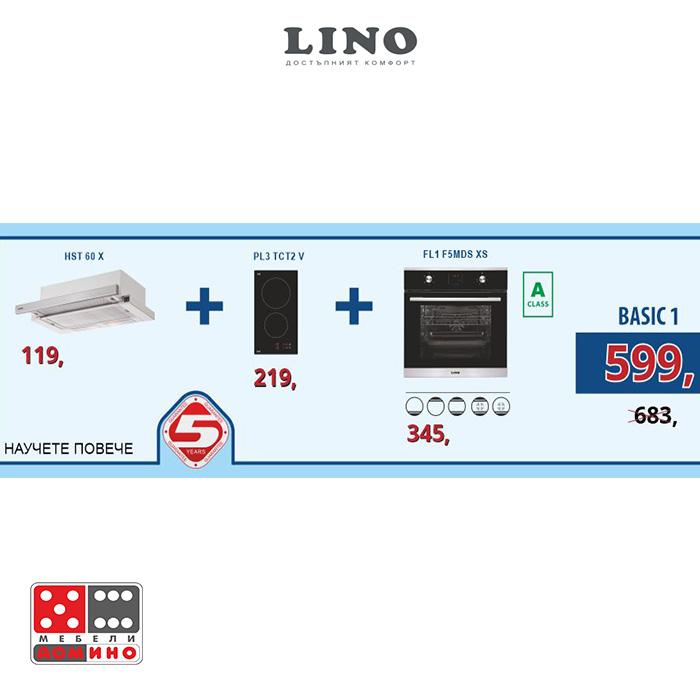 Промо пакет HBI LG A 60 От Мебели Домино