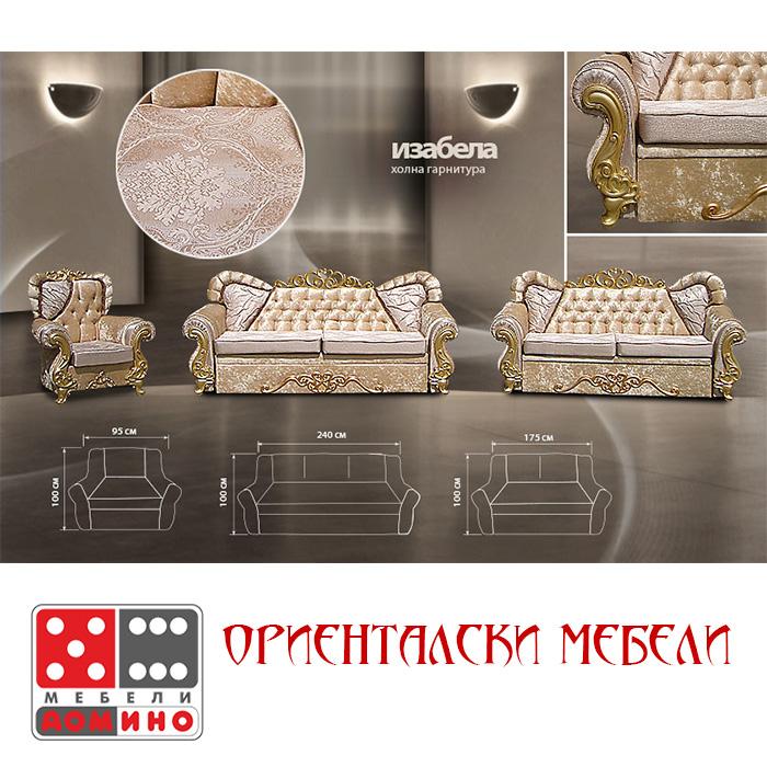 Холова гарнитура Таня От Мебели Домино