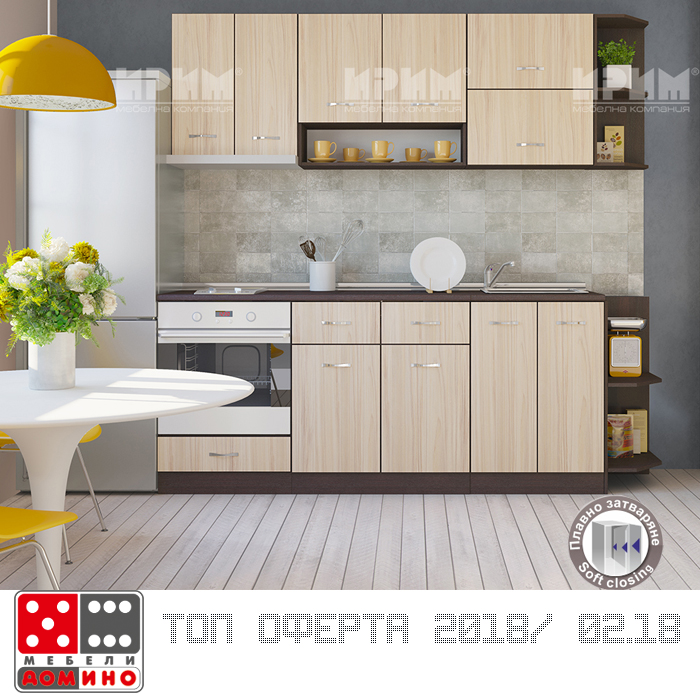 Кухненски модул Сити Б-133 От Мебели Домино