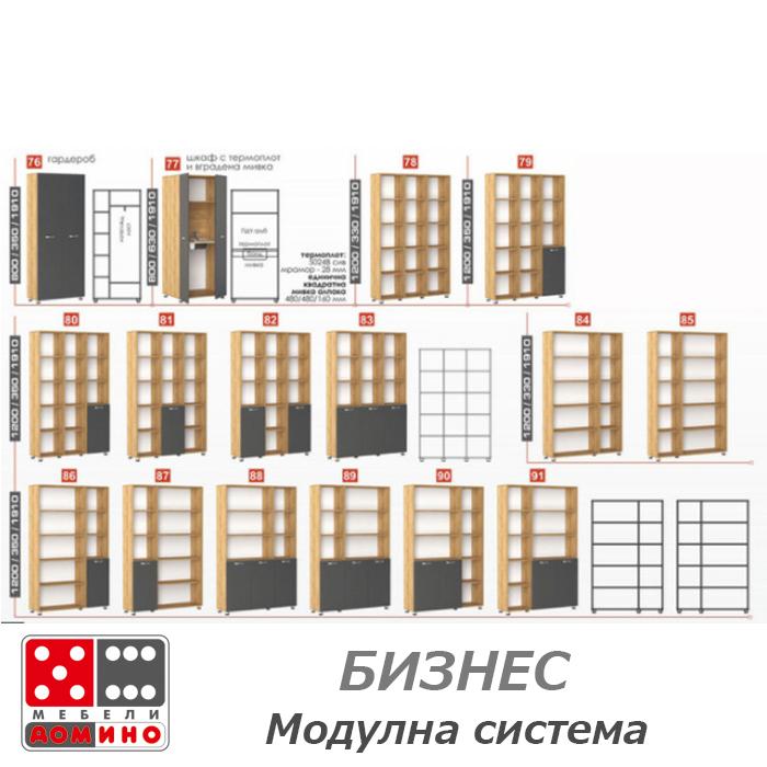 Офис шкафове 5 От Мебели Домино
