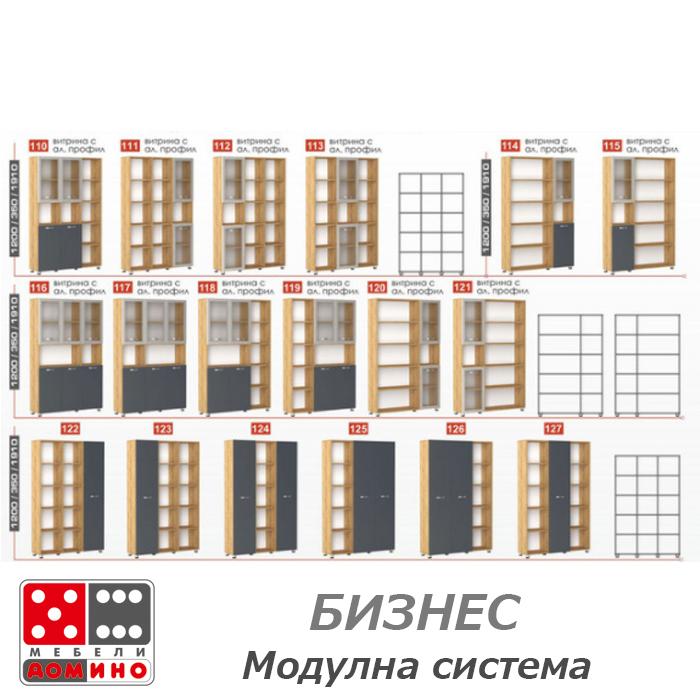 Офис шкафове 7 От Мебели Домино