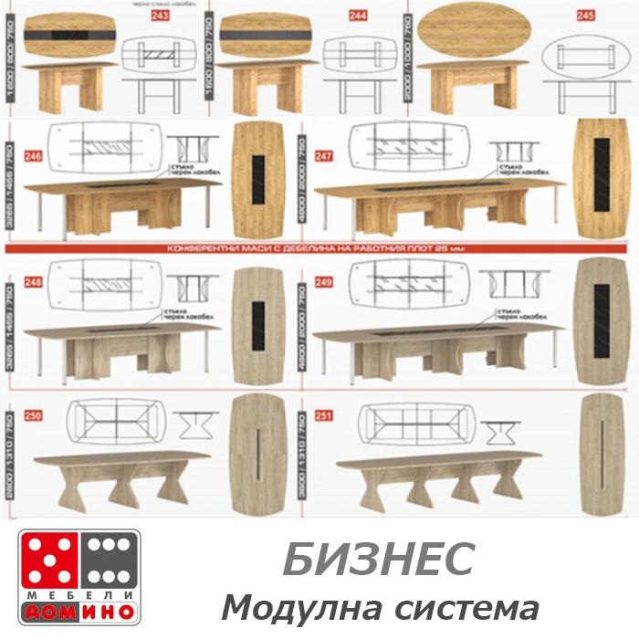 Заседателни маси От Мебели Домино