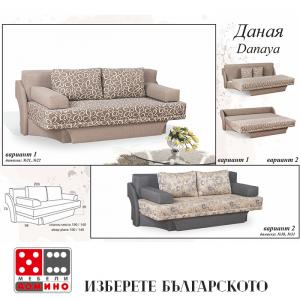 Разтегателен диван Даная От Мебели Домино