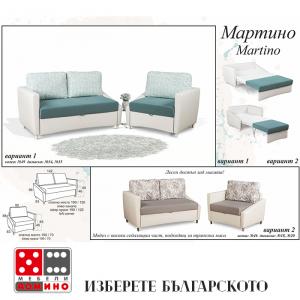 Разтегателен диван Мартино От Мебели Домино