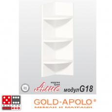 Кухненски модул Алис G18 От Мебели Домино
