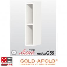 Кухненски модул Алис G59 От Мебели Домино