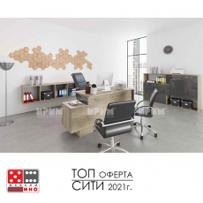 Офис обзавеждане Гранд Сити 9018 От Мебели Домино