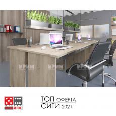 Офис обзавеждане Гранд Сити 9020 От Мебели Домино