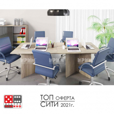 Офис обзавеждане Гранд Сити 9021 От Мебели Домино