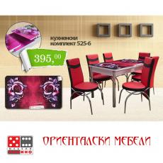 Холна маса 01-1 От Мебели Домино