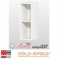 Кухненски модул Алис G57 От Мебели Домино