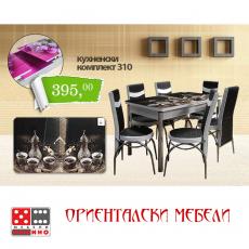 Кухненски комплект 01-1 От Мебели Домино