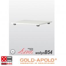 Кухненски модул Алис В54 От Мебели Домино