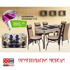 Кухненски комплект Версай 02 От