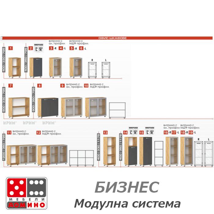 Офис шкафове 1(5402033officeShkafove)
