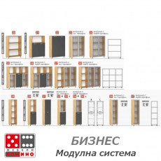 Офис шкафове 2 От Мебели Домино